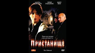 Пристанище II nascondiglio! Фильм ужасов, триллер, детектив.