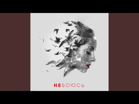 Не боюсь (Tropical Mix)