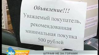 В Иркутске оштрафуют магазин, самовольно установивший минимальную стоимость покупок(, 2016-09-14T05:54:29.000Z)