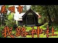 【廃墟都市】我路⑤神社編 Shinto shrine in Garo
