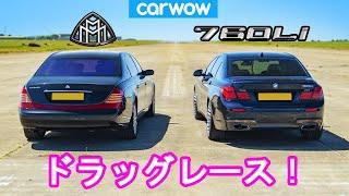 【ドラッグレース!】マイバッハ vs BMW 760Li