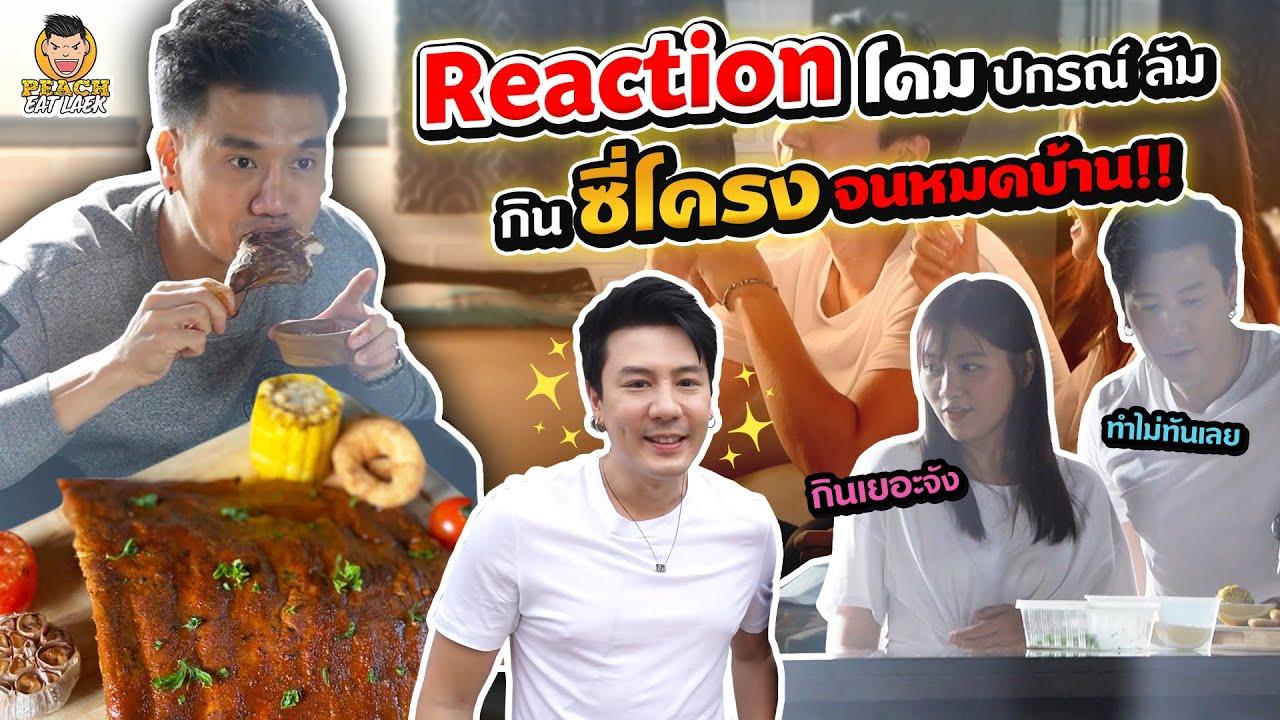 Reaction!! ร่วมมือกับโดม ปกรณ์ ลัม แกล้ง เมทัล | PEACH EAT LAEK