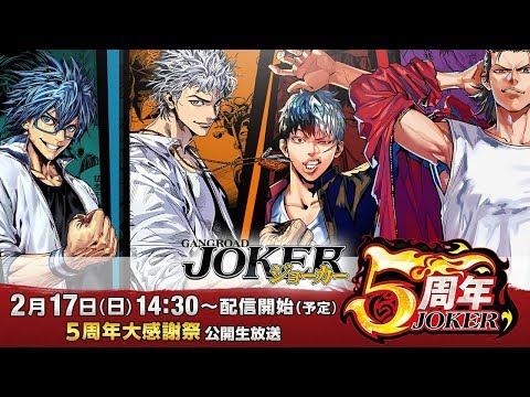 『ジョーカー〜ギャングロード〜』5周年大感謝祭!