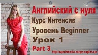 Английский для начинающих Видеоурок 1.Часть 3.Страны и  национальности на английском