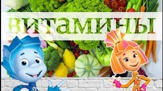 Витамины - Vitamins / Фиксики: «Витамины помогают укрепить здоровье! О витаминах