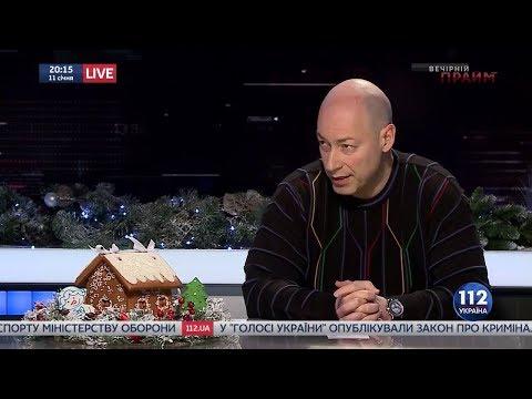 Дмитрий Гордон на '112 канале'. 11.01.2018. 2/2
