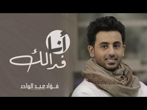فؤاد عبدالواحد - أنا فدالك (حصريا)   2017