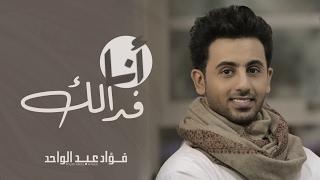 فؤاد عبدالواحد - أنا فدالك (حصريا) | 2017