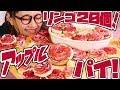 【大食い】リンゴ20個🍎 超特大!!アップルパイ食べ尽くす!20万人ありがとう!【ロ…