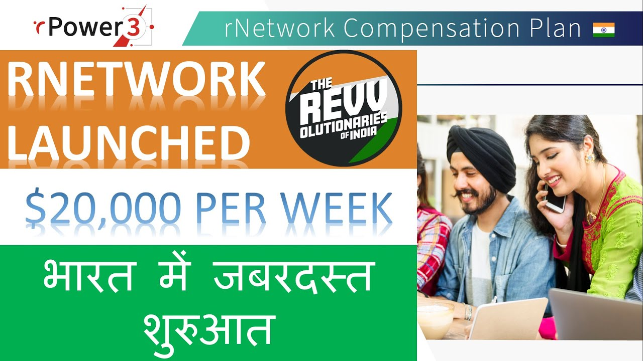Download Latest R Network Plan in hindi | rNetwork MLM Business details | Revv Card  rbank update | Dig Deal