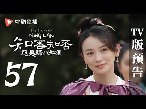 知否知否应是绿肥红瘦 第57集 TV版预告(赵丽颖、冯绍峰、朱一龙 领衔主演)