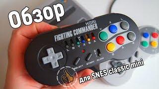 HORI Fighting Commander - Беспроводной геймпад для SNES mini