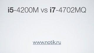 Сравнение производительности Core i5-4200M и Core i7-4702MQ