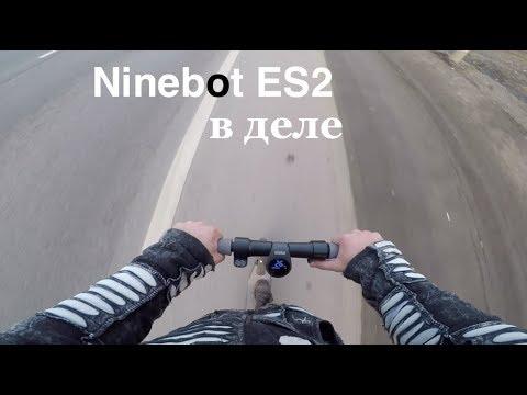 Ninebot ES2 в деле. Как я ехал на электрическом самокате Ninebot ES2 по дворам и по шоссе