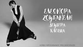 Δεύτερα Κλειδιά - Ελεωνόρα Ζουγανέλη | Official Lyric Video