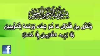 ROQYA PUISSANTE  Verset du Coran pour guérir inchallah  !