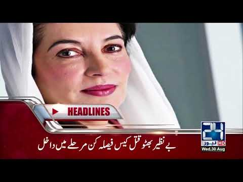 News Headlines - 12:00 PM - 30 August 2017 - 24 News HD