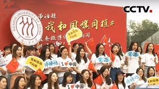 《我和国旗同框》 活动·中国人民大学 用青春和梦想祝福祖国 | CCTV