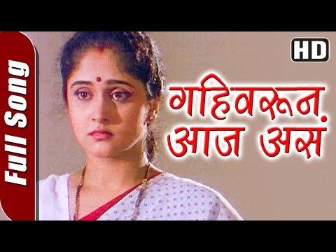 Gahivaruni Aaj Asa (Sad) | Maza Saubhagya Song | Superhit Marathi Song | Mrunal Kulkarni | HD Song
