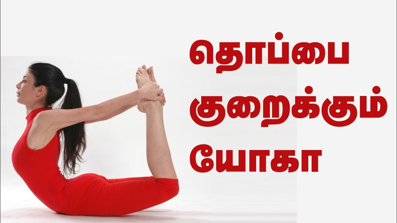 Yoga To Reduce Belly Fat In Tamil Lose Belly Fat Youtube