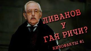 Василий Ливанов у Гая Ричи? Кинофакты #1