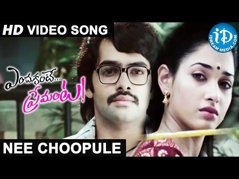 Endukante Premanta Movie Songs | Nee Choopule Song | Tamanna, Ram | A Karunakaran