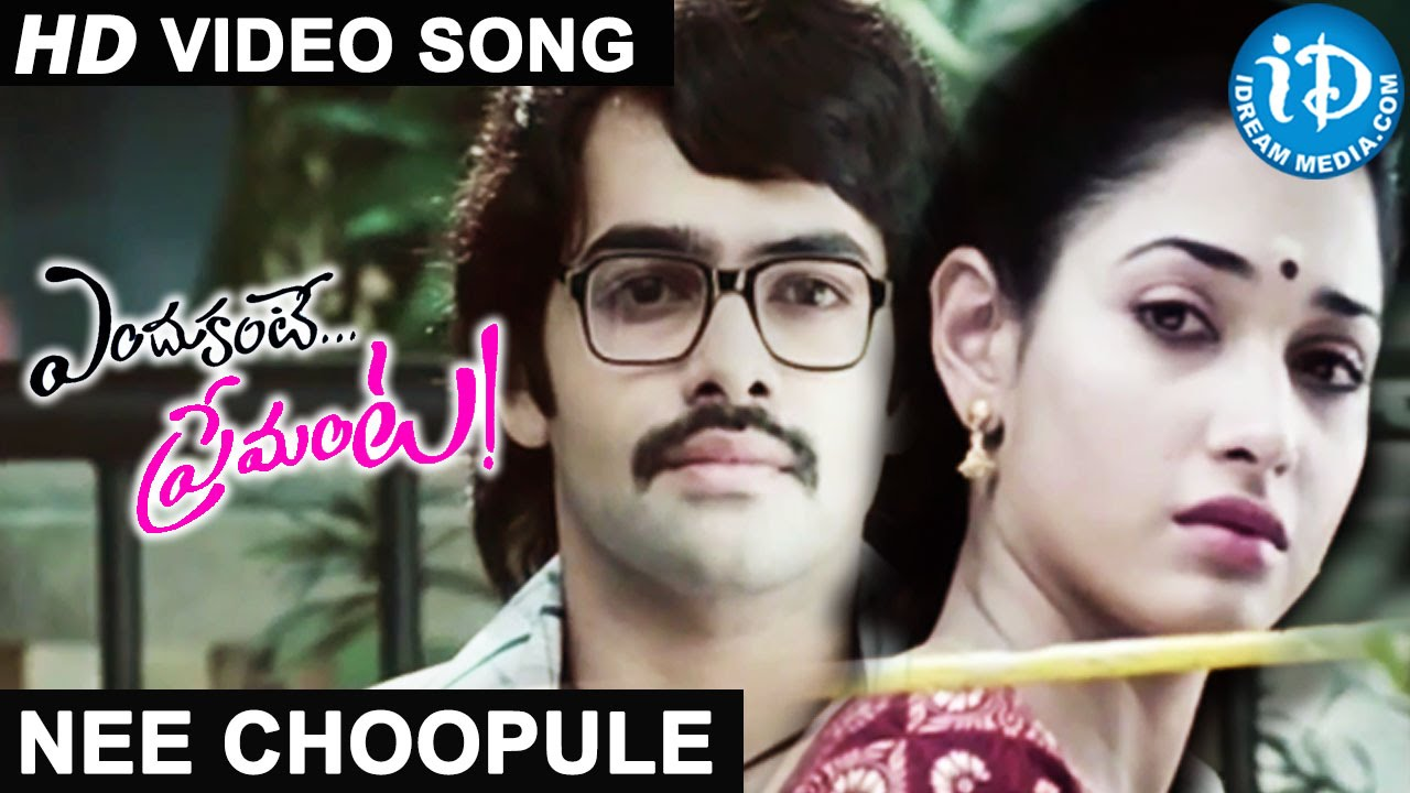 ... Songs | Nee Choopule Song | Tamanna, Ram | A Karunakaran - YouTube