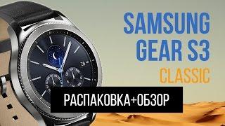 samsung Gear S3 Classic  Распаковка  Обзор