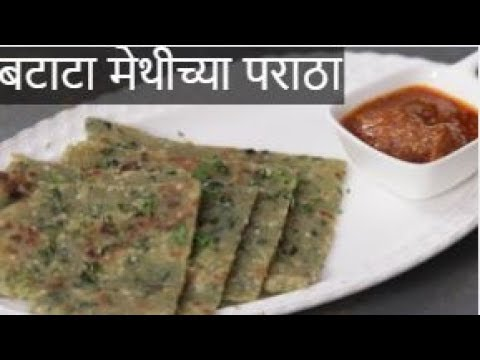 Methi Paratha मेथी पराठा in Marathi - Aloo Meethi Paratha By Archana - Homemade Paratha Recipe