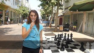 Easy Hebrew 1 - Weather in Israel