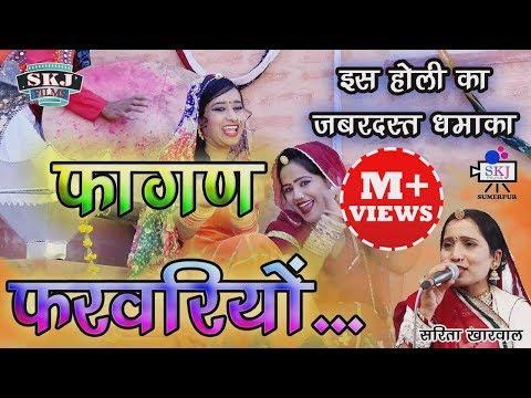 फागण  फरवरियो  |FAGAN FARVRIYO | Sarita Kharwal I SKJ FILMS 2018
