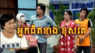 អ្នកជិតខាង ខុសគេ   Khmer Comedy   CTN Comedy   2 family   2 គ្រួសារ