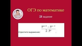 21 задание ОГЭ . 21.1.6. Алгебраические выражения