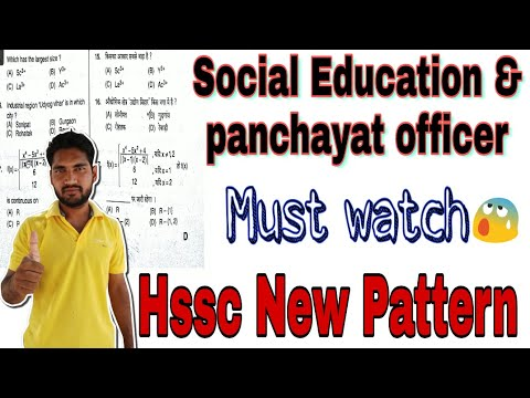 Social Education and panchayat officer Qwestion paper || Hssc paper Pattern change || Exam guru😱😰