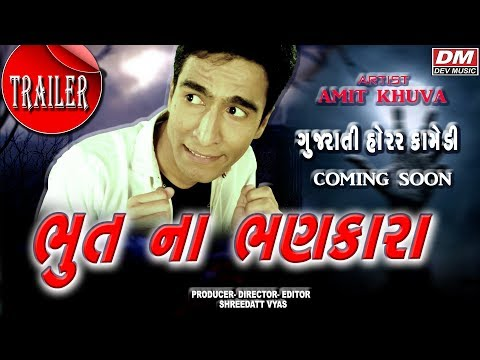 Amit Khuva New Comedy Video Teaser || Bhut Na Bhankara -:Horror Funny Video || Latest Gujarati Jokes