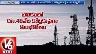 Congress Alleges RS 4500 Crores Telecom Scam by Modi Government | V6 News