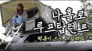 [ 솔로캠핑 ] 전기 차박 캠핑 이번엔 루프탑텐트 잘 …