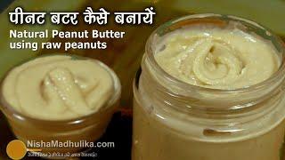 पीनट बटर , शरीर व दिल दोनों को फिट रखने के लिये । Peanut Butter Recipe | Peanut Butter kaise banaye