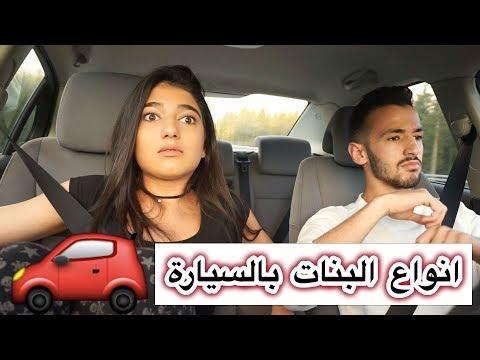 انواع البنات بالسيارة!