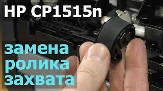 HP CP1515n — замена роликов захвата и отделения
