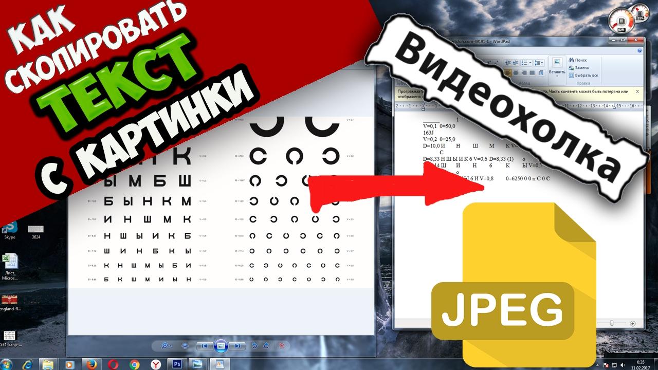 Как скопировать текст с картинки - YouTube