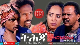 HDMONA - ትሕጃ ብ ኣቤል ሃይሉ (ዒዙ)  Tihja by Abiel Hailu - New Eritrean Comedy 2019