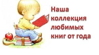 наша детская библиотека. Любимые книги малыша от года