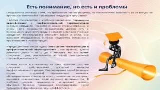 Основные понятия и аспекты организации дистанционного обучения