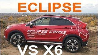 МИЦУБИСИ ECLIPSE CROSS - ХОЧУ БЫТЬ BMW X6 - тест драйв Александра Михельсона