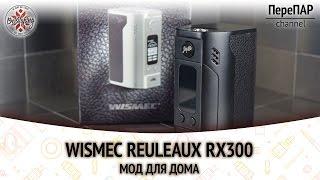 Wismec Reuleaux RX300. Мод для дома