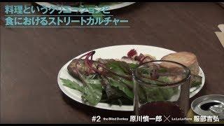 GMC_FOOD_BEAMS #02 原川慎一郎(the Blind Donkey) × 服部吉弘(La La La Farm)