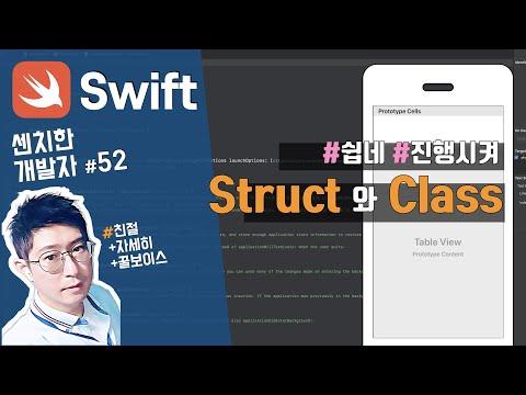 (12) swift 강좌 : struct, class 차이 [센치한 개발자]