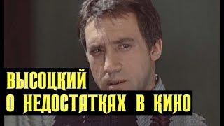 Высоцкий О недостатках в кино, об Жеглове и банде Черная кошка
