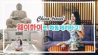 중국 배타고 갑니다~ 인천-…